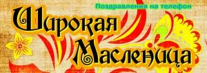 12 300x107 - 977.maslenitsa-day.ru
