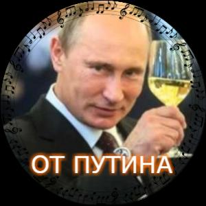 ПОЗДРАВЛЕНИЯ ОТ ПУТИНА В.В
