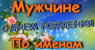 Screenshot 1 310x165 - Поздравление от Путина Мужские имена