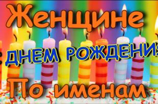 Screenshot 2 310x205 - Поздравление от Путина Женские имена