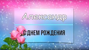 Screenshot 2 300x169 - с Днем рождения Александр