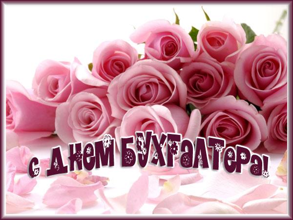 c35c50609a27ec49dcec16b28e67f39e - День бухгалтера в России