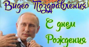 glavnaya 310x165 - Видео поздравления от Путина В.В