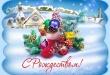 9374 orig size 110x75 - Пусть Рождество войдет в ваш дом