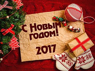 novyj god 2017 - Обезьянка с нами попрощается, Теперь Петух главою сможет быть