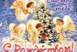 rozhdestvo 031 110x75 - В день Рождества хочу поздравить
