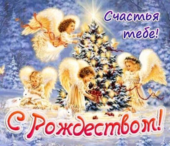 rozhdestvo 031 - В день Рождества хочу поздравить