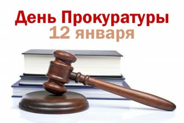 d80540622f5ccfe6558bb49da1b2ac92 - Поздравим работников Прокуратуры!