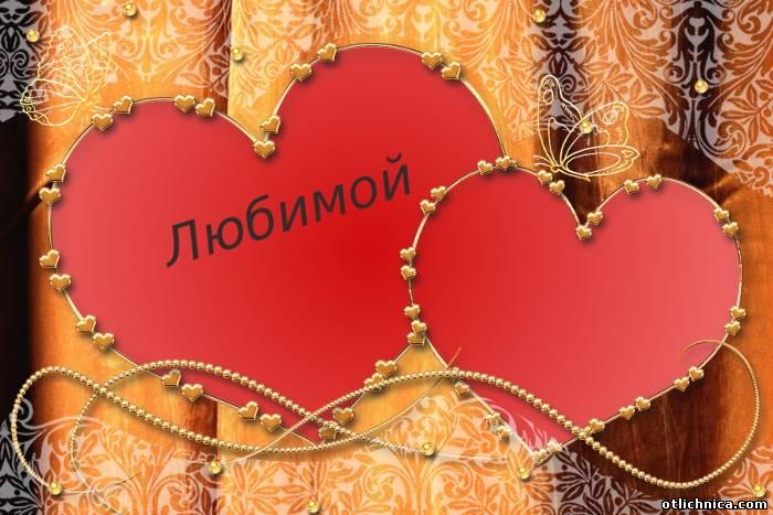 Прикольный фотки, картинка с днем валентина я тебя люблю
