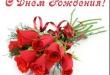 zagruzheno 1 110x75 - Желаю сердцем и душой