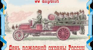 76255009 310x165 - В день пожарной охраны