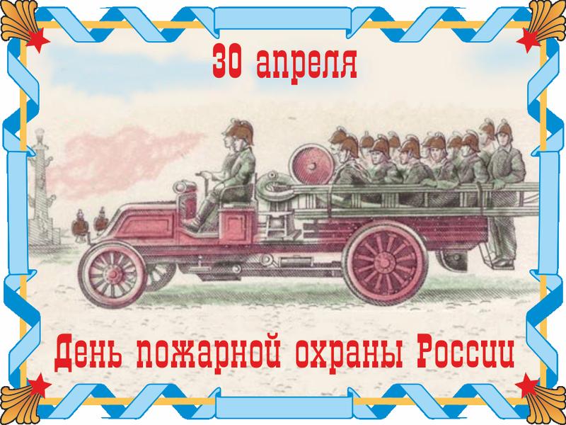 76255009 - В день пожарной охраны