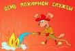 den pojarnika 01 110x75 - Кто потушит дом горящий?
