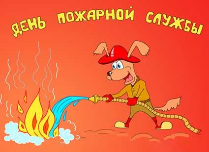 den pojarnika 01 - Кто потушит дом горящий?