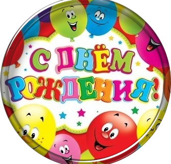 Поздравление с днем рождения mp4 91