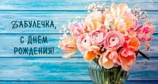 babuhka1 310x165 - Бабуля моя милая
