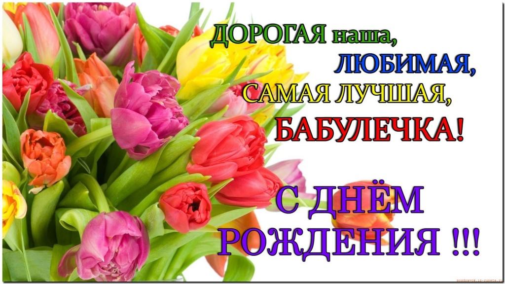 babuhke 1024x576 - Бабушка, тебе желаю