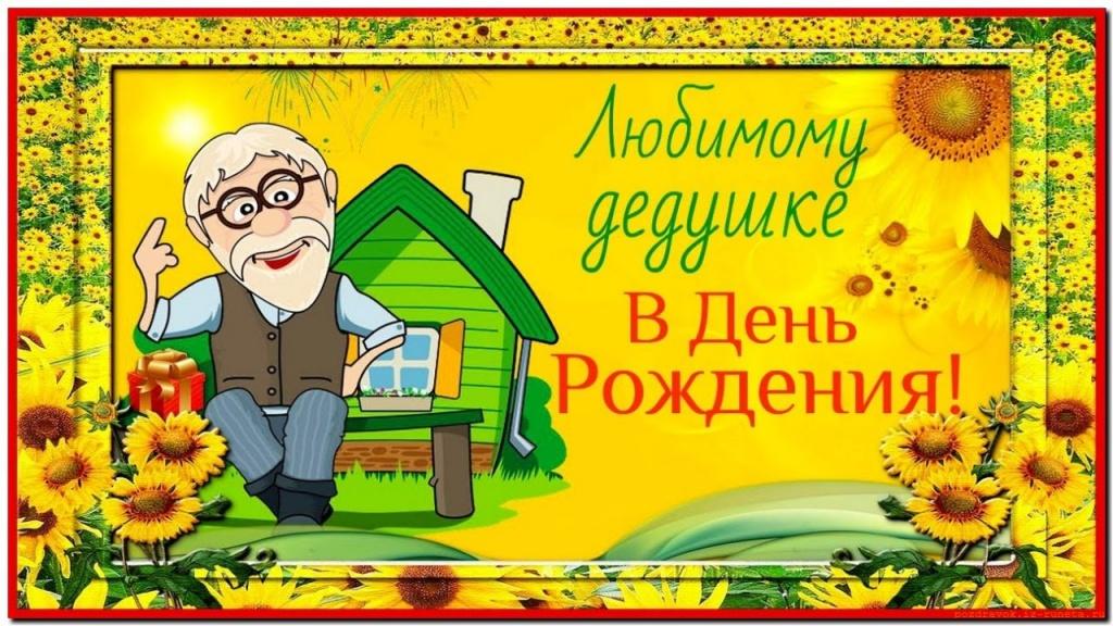 deduhke 1024x576 - Знает наш любимый дед