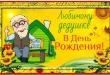 deduhke 110x75 - Знает наш любимый дед