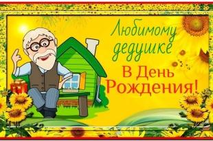 deduhke 310x205 - Знает наш любимый дед