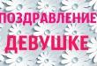 devuhke1 110x75 - Моя родная, поздравляю