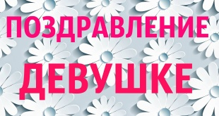 devuhke1 310x165 - Моя родная, поздравляю