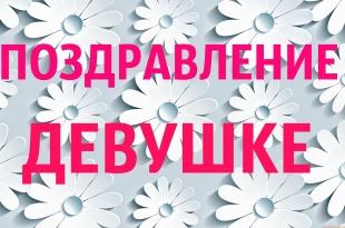 devuhke1 310x205 - Моя родная, поздравляю