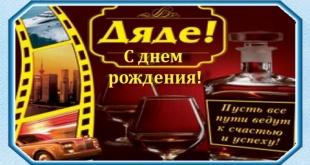 dyade 310x165 - Дядя, с праздником тебя!