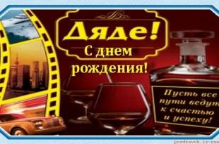dyade 310x205 - Дядя, с праздником тебя!