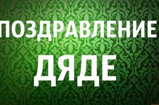 dyade2 310x205 - Милый дядя, в День рожденья