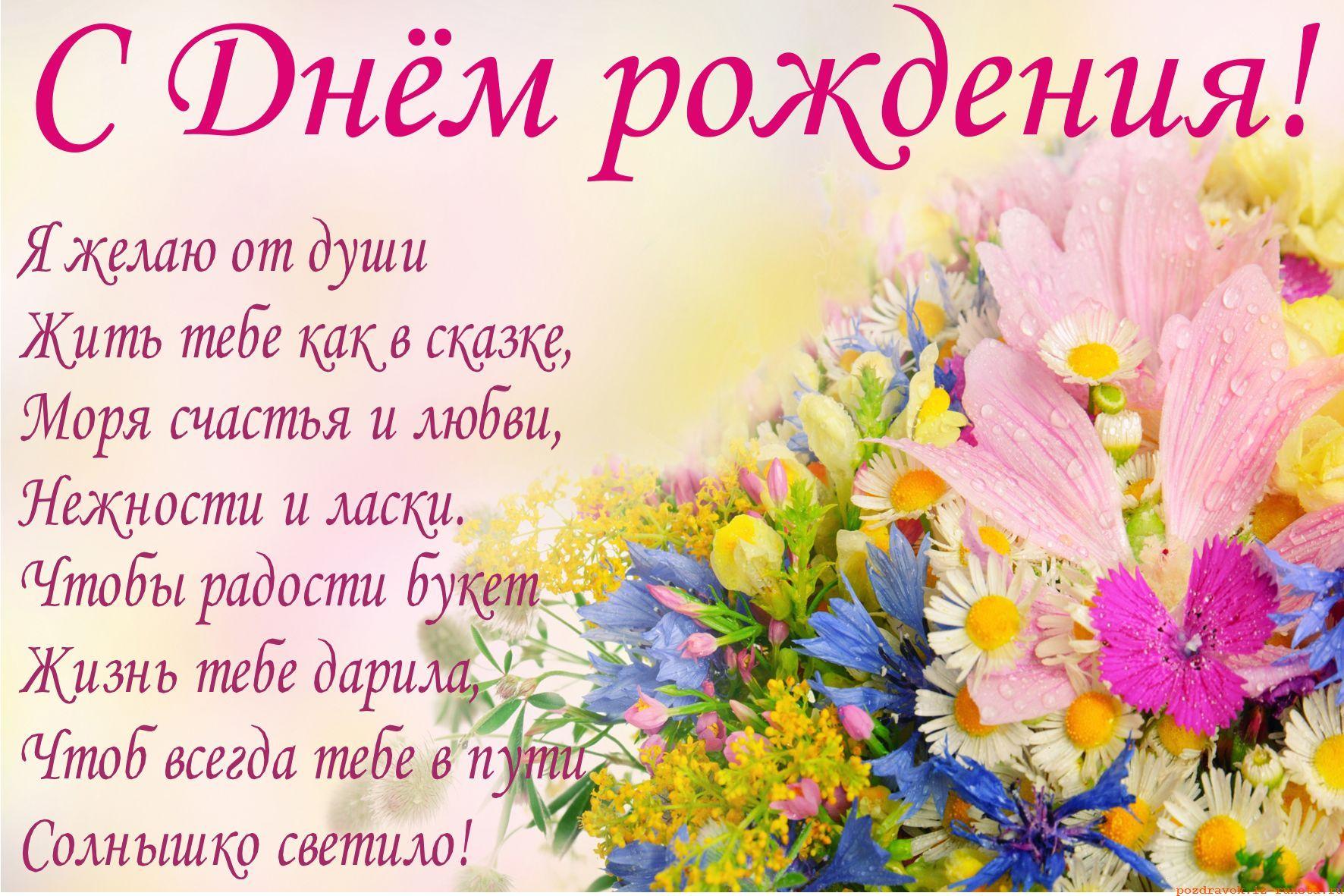 Поздравления с днём рождения в стихах красивые для любимой племянницы фото 132
