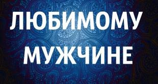 mujch12 310x165 - Желаю быть хозяином судьбы
