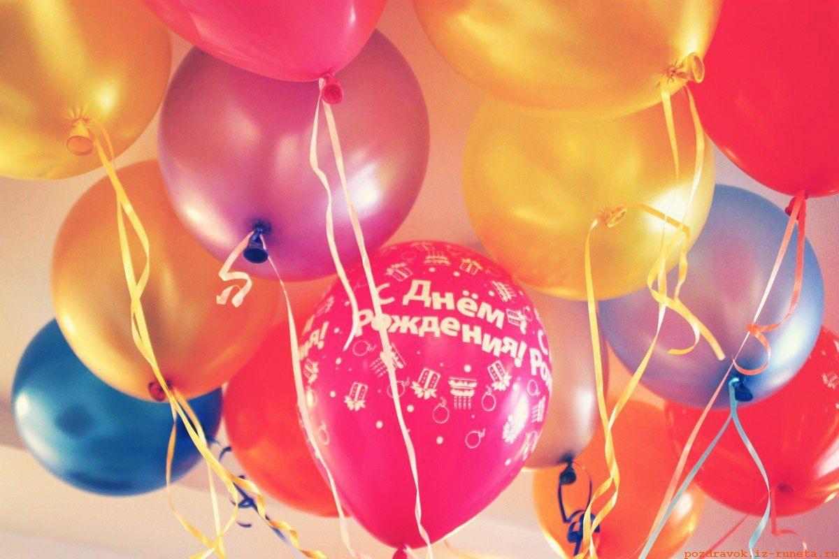 Поздравления днем рождения голосом знаменитостей