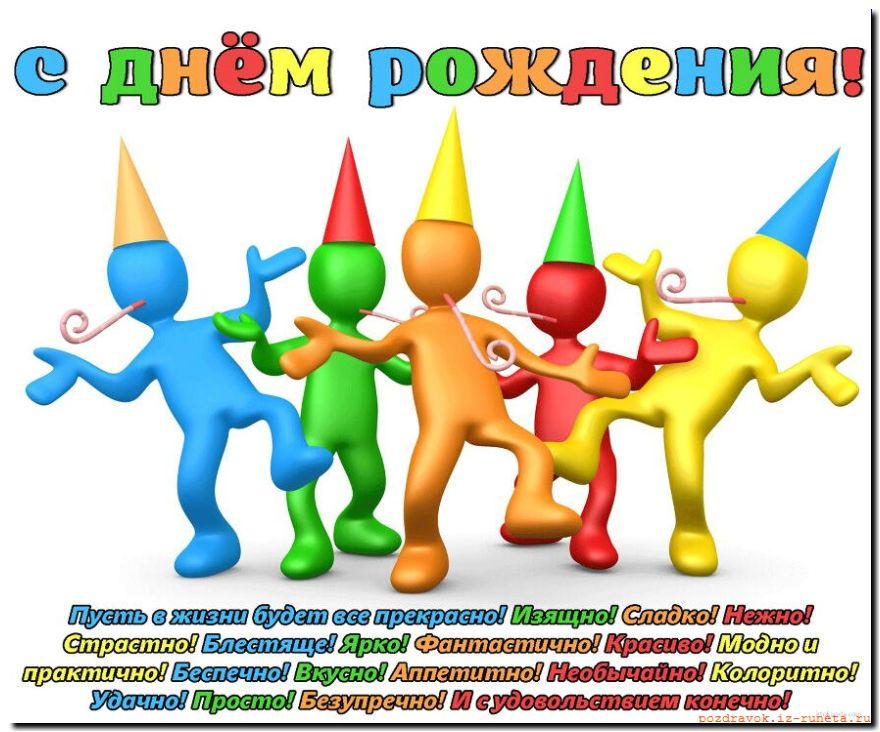 prikolnie - Сегодня праздник — день рождения