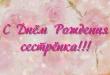 sestrenka2 110x75 - Моей сестренке поздравление