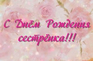 sestrenka2 310x205 - Моей сестренке поздравление