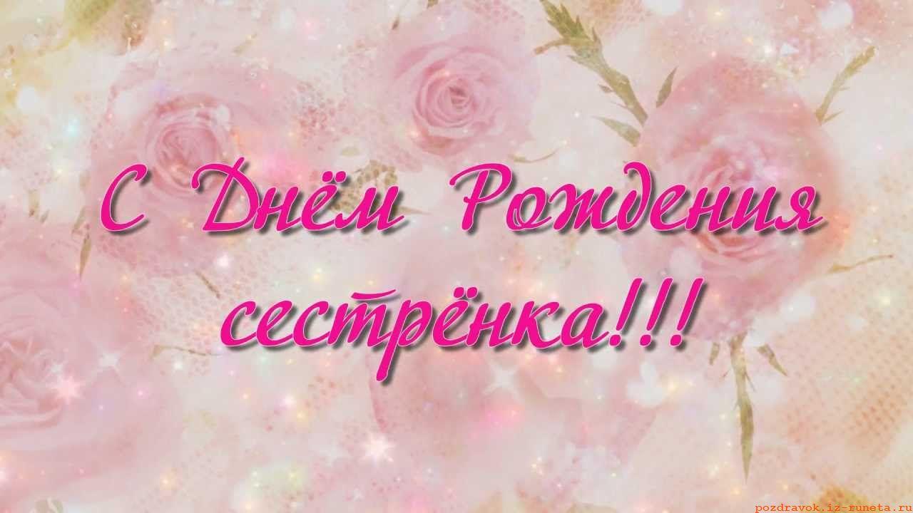 sestrenka2 - Моей сестренке поздравление