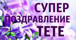 tete2 310x165 - Тетя милая моя