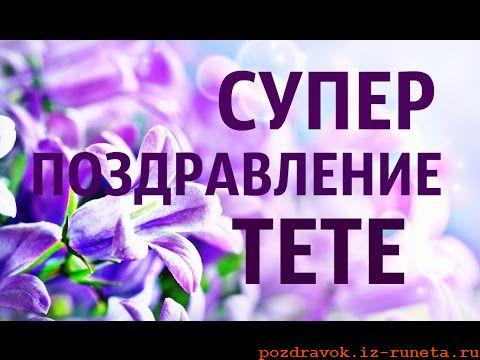 tete2 - Тетя милая моя
