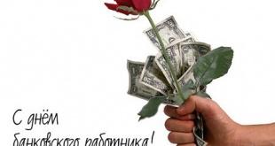 image.axd  310x165 - День банковского работника