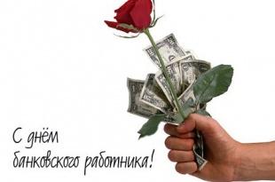 image.axd  310x205 - День банковского работника