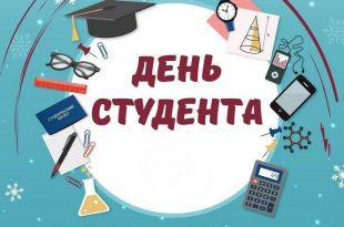 670b14c3bb183df47baa1ce4d01377ea 310x205 - Быть студентом — это круто