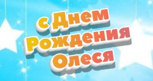 image 2 1 310x165 - Видео поздравление с Днем Рождения Олеся
