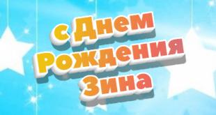image 2 310x165 - Видео поздравление с Днем Рождения Зина