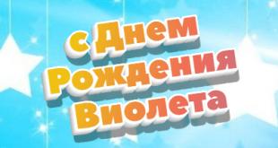 image 3 1 310x165 - Видео поздравление с Днем Рождения Виолета
