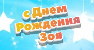 image 3 310x165 - Видео поздравление с Днем Рождения Зоя