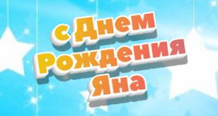 image 5 310x165 - Видео поздравление с Днем Рождения Яна