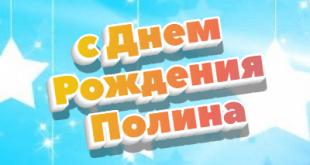 image 6 310x165 - Видео поздравление с Днем Рождения Полина