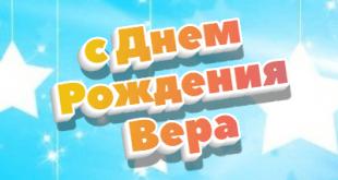 image 7 310x165 - Видео поздравление с Днем Рождения Вера