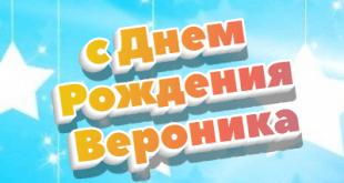 image 8 310x165 - Видео поздравление с Днем Рождения Вероника